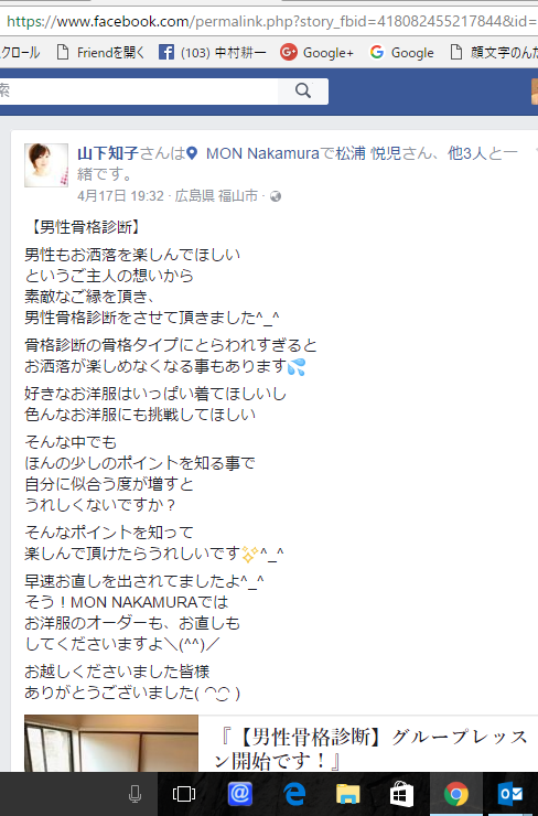 yamashita-facebook