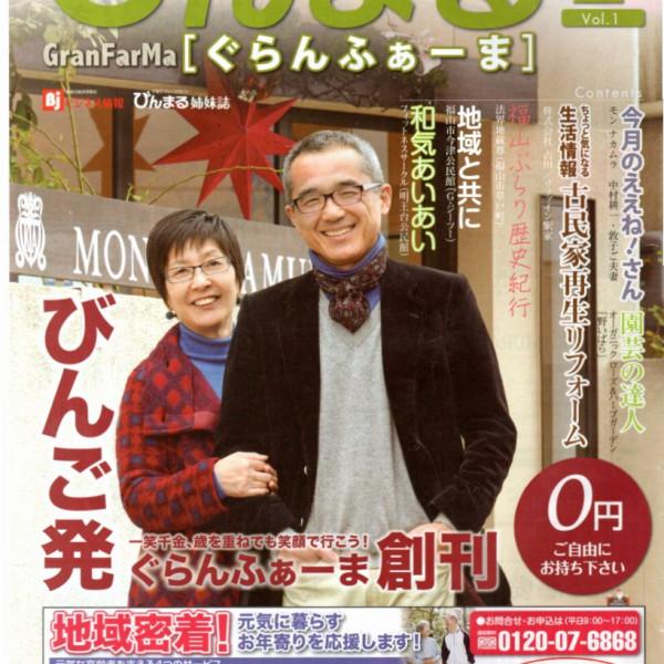 2014年2月 ビジネス情報別冊ぐらんふぁ―ま創刊号表紙を飾りました