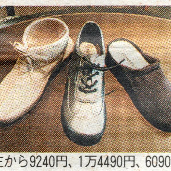 2004年9月11日 リビングふくやま アルコペディコ「エリオさんの靴」