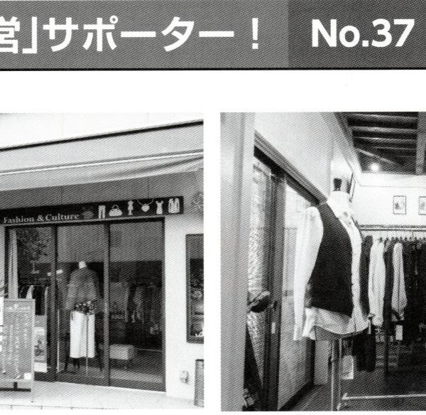 われら「経営」サポーター 伴奏型支援 衣類販売業編